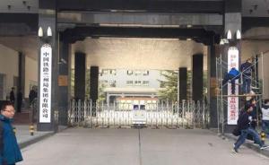 兰州铁路局正式更名挂牌为中国铁路兰州局集团有限公司