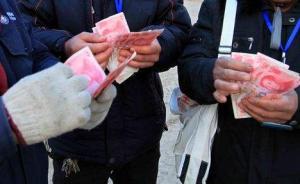 人社部等12部门:春节前开展农民工工资支付情况专项检查