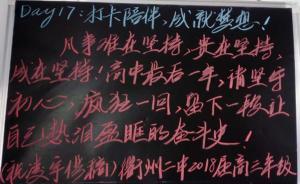 """衢州一中学""""准高三""""师生们每日手写励志语,相约至明年高考"""