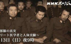 新华社:日本媒体勇于揭露战争罪行对正视历史具有重要意义