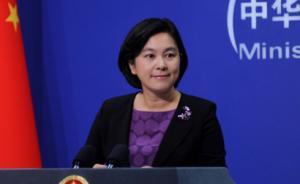 菲国防部长称中国将不在南海占领新地物,外交部回应