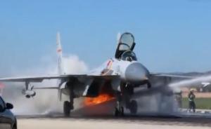 歼-15空中撞鸟,飞行员驾机带火低高度单发迫降成功