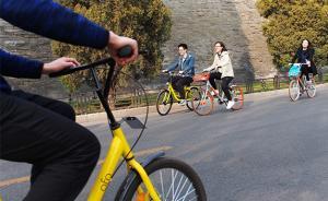新华社:共享单车监管当务之急要明确押金该由谁来管