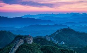 北京旅游委:长城国家公园正在试点,破解旅游模式单一等问题