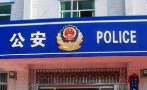 河北警方抓获逃24年嫌犯:参与持枪抢劫致6死逃跑又杀1人