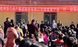 三年投三千万,浙江一企业在四川凉山彝族自治州援建幼儿园