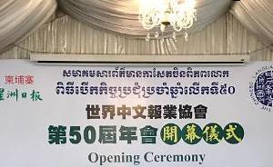 """世界中文报业协会举行年会,探讨""""一带一路""""与中文报业发展"""