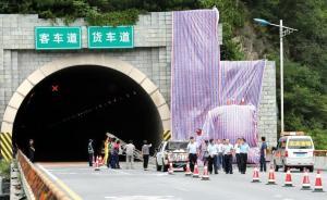 国务院通报安康京昆高速事故:全面排查八百公里以上客运班线