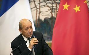 大外交丨法国外长访华:为中法关系加新动力,给马克龙打前站
