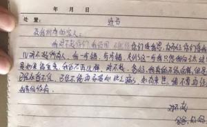 大三学生留遗书溺亡,生前收到威胁其母亲安全的暴力催债短信