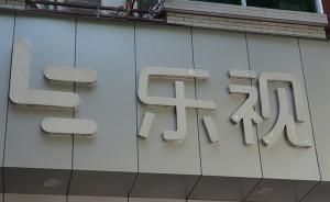 贾跃亭正式卸任乐视网法定代表人:已完成工商变更登记手续