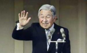 日本天皇退位后将出现哪些变化?日媒盘点五大变化