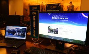秦平:世界互联网大会,中国方案引领互联网发展新未来