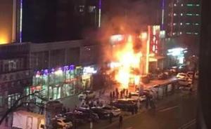牡丹江一烧烤店发生爆燃事故:十余伤者送医,暂无人员死亡