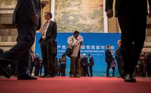 中联部部长宋涛介绍中国共产党与世界政党高层对话会有关情况