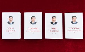 中央军委办公厅:认真组织学习《习近平谈治国理政》第二卷