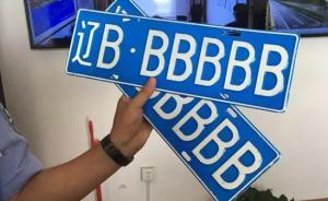 """大连司机伪造""""辽BBBBBB""""车牌,根据规定将被拘15日"""