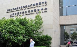 新时代新气象新作为|上海浦东新区证照分离改革再升级