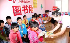 留守儿童公益阅读怎么做?来自小候鸟项目的启示