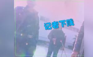 记者采访天价停尸费被关太平间:拘6人