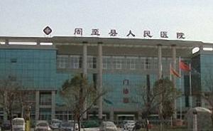 """记者因调查陕西周至县医院""""天价停尸费""""被打续:院长被停职"""