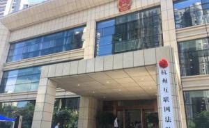 """全国首家互联网法院落户杭州:让涉网诉讼像""""网购""""一样便利"""