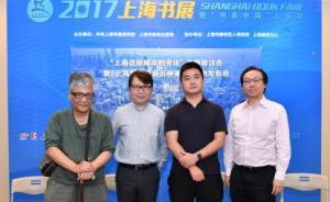 《上海城市更新·五种策略》讲述上海这座城市的变化