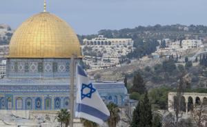 2分半了解耶路撒冷争议的来龙去脉