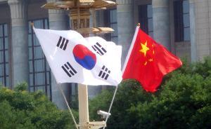 中国外交部:期待韩国总统文在寅此访推动中韩关系改善发展