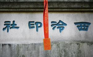 为一款马拉松奖牌也是操碎心,他们把百年西泠印社都请来了