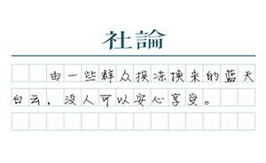 """【社论】点赞""""煤改气""""纠偏,环保与民生本不矛盾"""