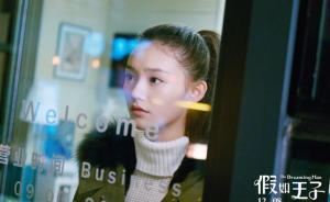 专访|林允:比起白雪公主,我更像灰姑娘