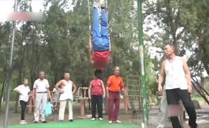 视频丨天津公园体操大爷:吊环单双杠样样精通