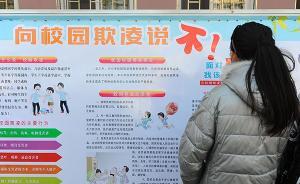 云南小学生被同学殴打浇开水,新华时评:必须止恶于微