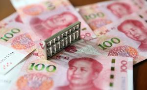 央行研究局局长徐忠:健全中央与地方财税关系改革势在必行