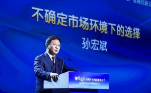 孙宏斌抵押名下股权融资25亿,用来买融创股票赚了150亿