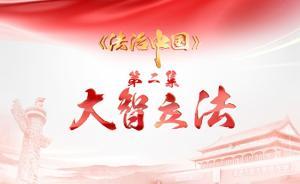 4分钟速览《法治中国》第二集《大智立法》