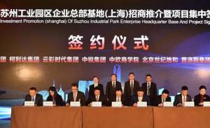 苏州工业园区启动企业总部基地建设,首批签约项目共70亿元