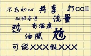 """《咬文嚼字》杂志编辑部:今年是流行语的""""小年"""""""
