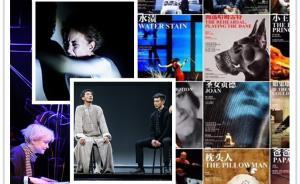 乌镇戏剧节8月28号开票,24部剧目如何挑选