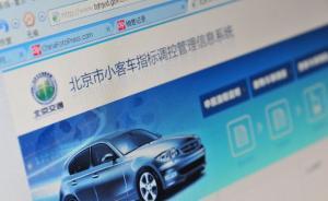 北京明年小客车指标由15万个减至10万个,新能源占6万