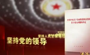 《法治中国》政论专题片引起热议,群众有更多获得感
