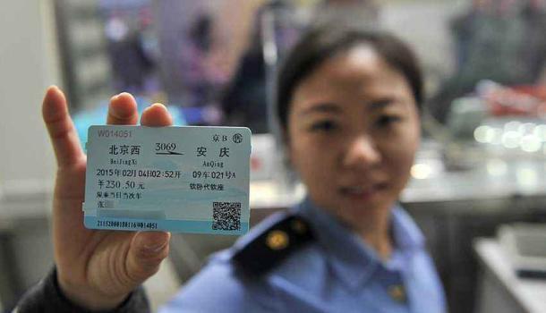 买火车票能积分了:1元票价可积5分,积满1万分可兑换车票