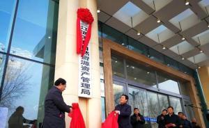 三江源国有自然资源资产管理局正式挂牌成立
