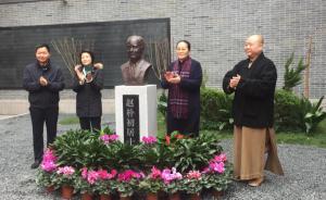 赵朴初诞辰110周年,旧居在上海居士林落成开馆