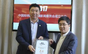 中国排球超级联赛新闻委员会在京成立,新华社许基仁担任主任