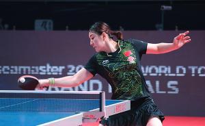 国际乒联总决赛:陈梦首夺女单冠军,中国队获得女双冠军