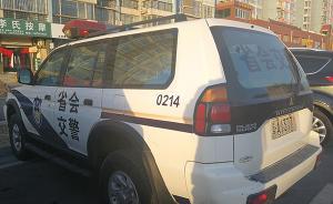 明察︱石家庄官方回应警车违章停车质疑:已拍卖但未过户