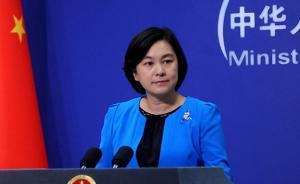 外交部:中方强烈不满印方冲撞中方人员,造成中方人员受伤