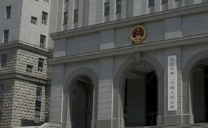 吉林一银行拒不协助法院扣划案款,被北京二中院顶格罚款百万